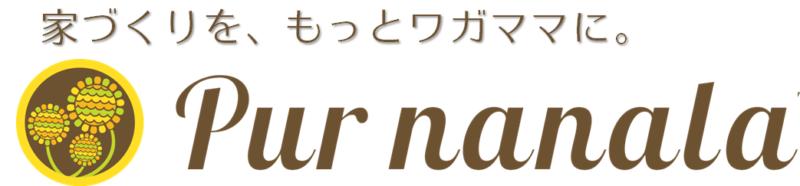 いわき市の工務店|Pur nanala ~プアナナーラ~